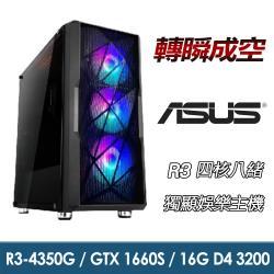 【華碩平台】R3四核『轉瞬成空』GTX1660S 獨顯娛樂機(R3-4350G/GTX1660S/16G/512G/500W)