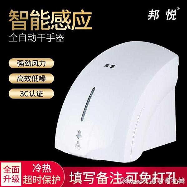 全自動感應烘手器酒店衛生間烘手機高速干手器洗手間烘干機干手機 防疫必備