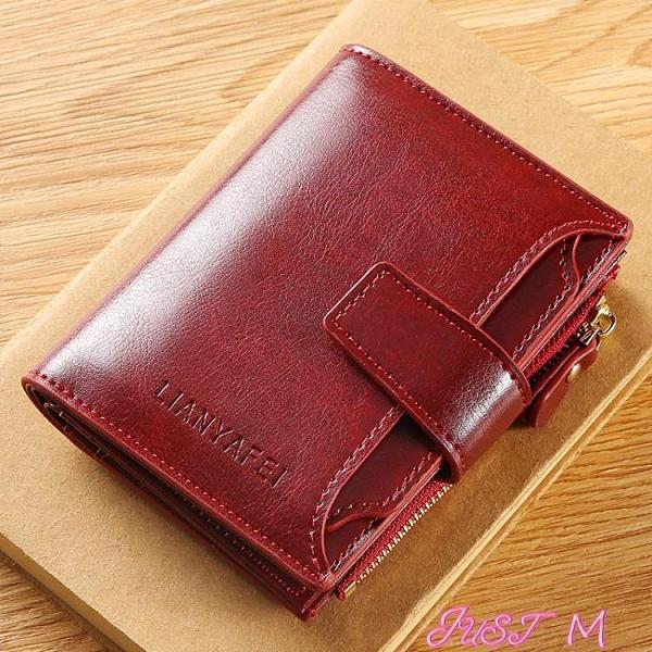 短夾2021新款女士錢包短款多卡位高檔卡包女式時尚錢夾折疊皮夾零錢包 JUST M