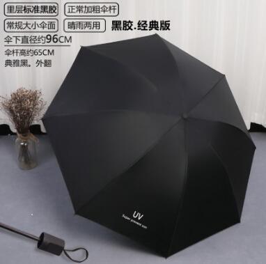 遮陽傘 晴雨傘自動兩用男折疊復古簡約遮陽防曬防紫外線太陽傘女【免運】