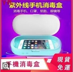 台灣現貨 紫外線消毒盒 手機消毒器口罩消毒機眼鏡首飾手錶UV燈消毒殺菌機