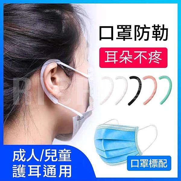 【單入一對】戴口罩防勒耳朵護耳神器 伴侶不勒耳 成人兒童通用防痛耳帶 矽膠支架