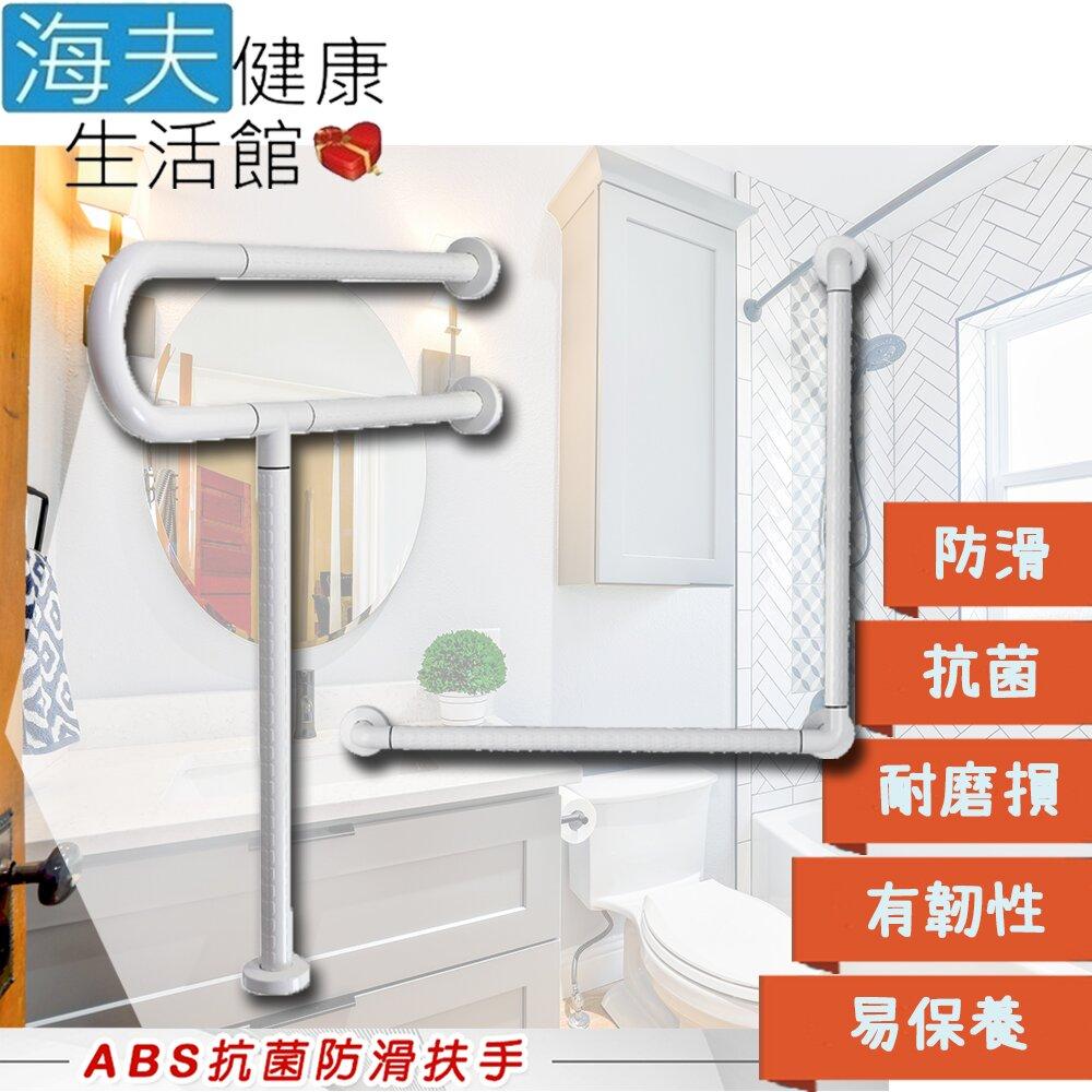 海夫健康生活館 裕華 ABS抗菌系列 P型扶手+L型扶手 70X70cm(T-110B+T-050B)