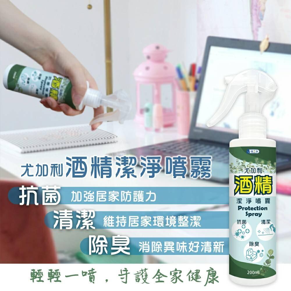 藻土屋 乾洗手200ml 75%尤加利酒精隨身噴霧  隨身攜帶超方便