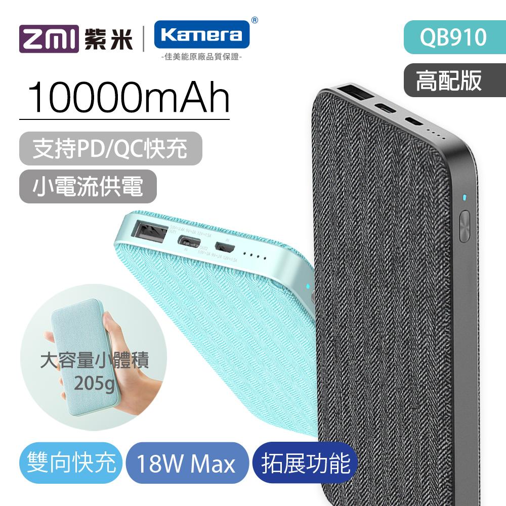 18W輕巧型 | 10000mAh行動電源(QB910)