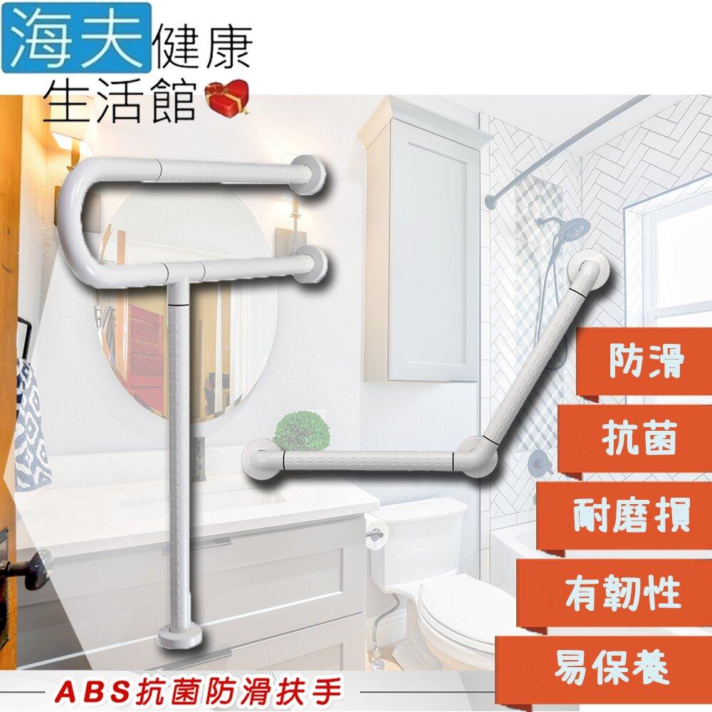 海夫健康生活館 裕華 ABS抗菌系列 P型扶手+V型扶手 40X40cm(T-110B+T-054B)