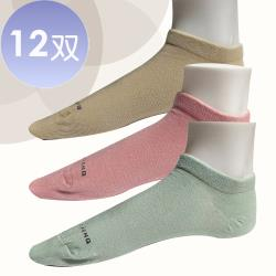 本之豐, 莫蘭迪色冷淡彩度精梳棉抗菌消臭腳趾無縫縫合船襪 ~ 12雙