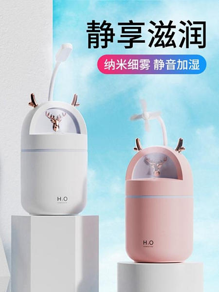 加濕器 加濕器風扇家用靜音臥室小型大霧量辦公室桌面空氣宿舍學生女禮物【快速出貨】