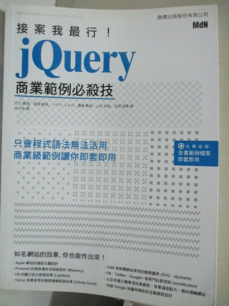 【書寶二手書T1/電腦_E2I】接案我最行: jQuery 經典範例必殺技_北川貴清, 津留敏哉