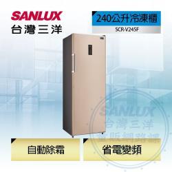 Sanlux 台灣三洋 240公升直立式變頻無霜冷凍櫃SCR-V245F庫(S)