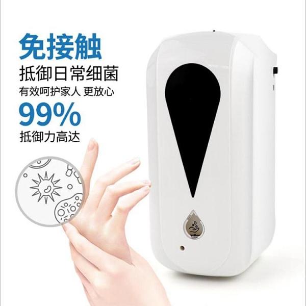 酒精消毒器 全自動感應酒精噴霧消毒機手部消毒器凈手器自動皂液器洗手機 快速出貨
