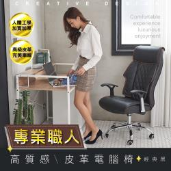 【STYLE格調】立體車線高背皮革主管椅(兩色可選)電腦椅/辦公椅/會議椅/工作椅/洽談椅/主管椅