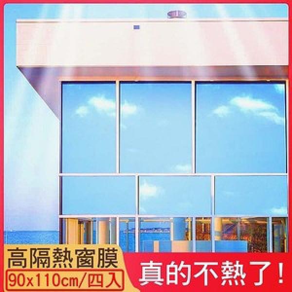 【媽媽咪呀】抗UV防曬降溫玻璃貼隔熱膜90x110cm(四入)鉑灰
