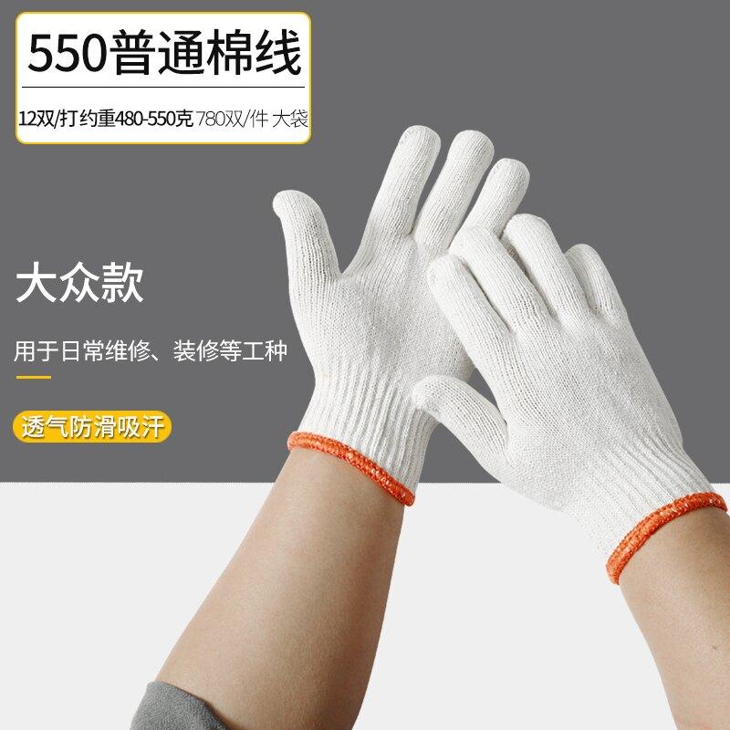 手套 手套勞保耐磨工作棉加厚白棉紗棉線尼龍勞工勞動工人男工地干活『XY21811』