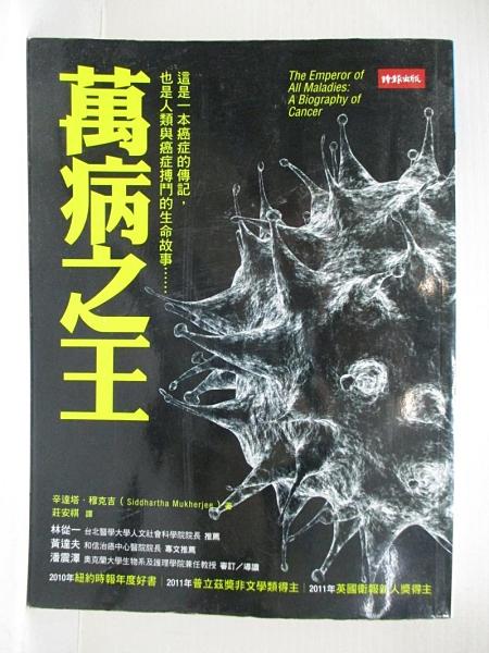 【書寶二手書T1/科學_E33】萬病之王_辛達塔.穆克吉
