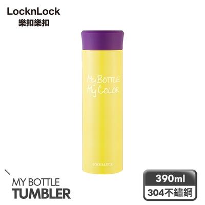 樂扣樂扣潮流色彩MY BOTTLE保溫瓶390ML-黃色