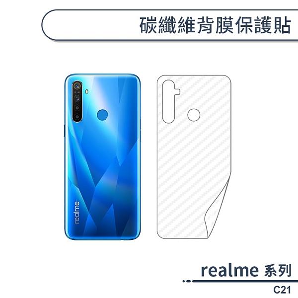 realme C21 碳纖維背膜保護貼 保護膜 手機背貼 手機背膜