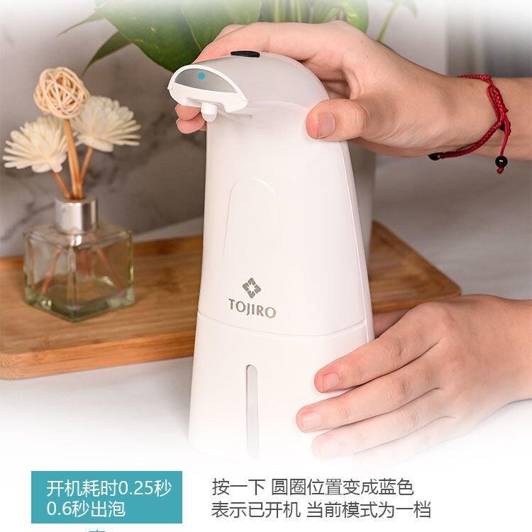 日本TOJIRO自動泡沫洗手機消毒液洗手噴霧殺菌器皂液器自動感應洗 618特惠下殺!!
