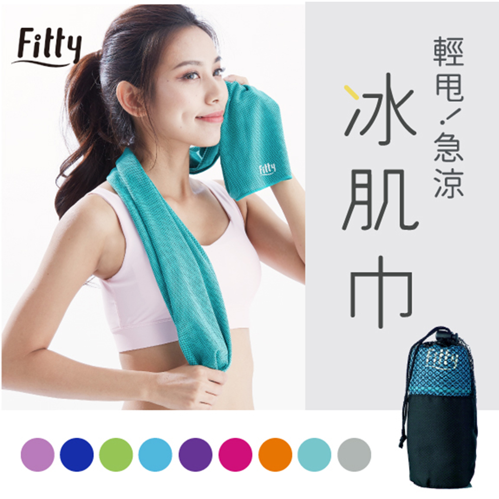 【Fitty】冰肌巾
