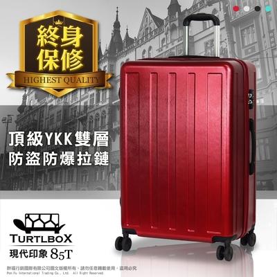 TURTLBOX 特托堡斯 20吋 行李箱 輕量 PC+ABS 旅行箱 質感拉絲 頂級YKK拉鍊 85T 現代印象 (沉酒紅)