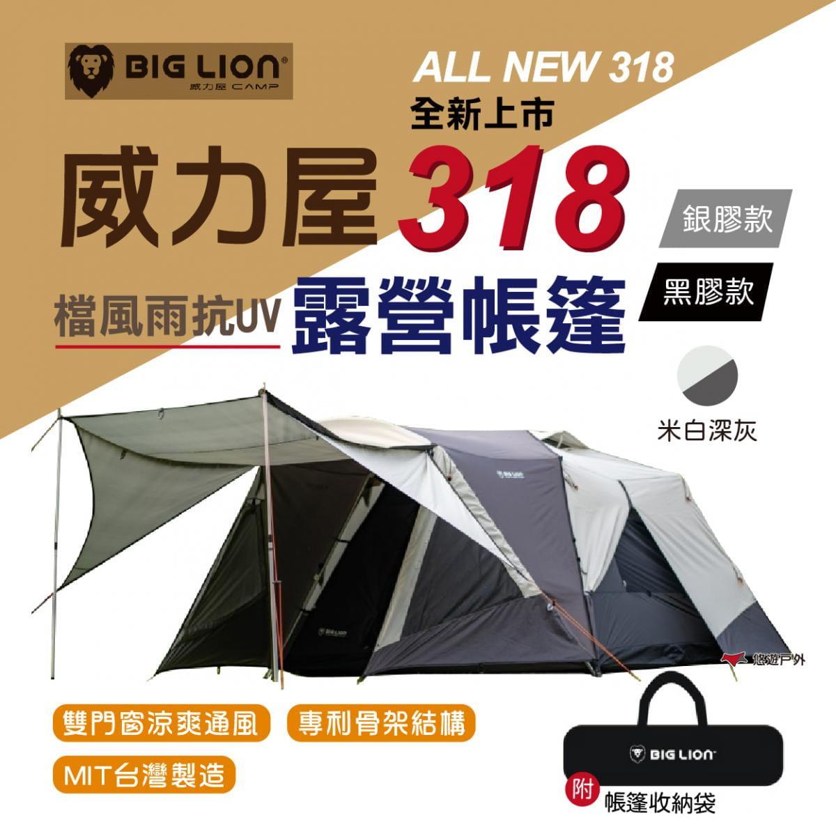 【威力屋】318帳篷 銀膠 米白深灰款 登山露營 帳篷 防水 防寒 夏日隔熱 耐水壓 快速安裝