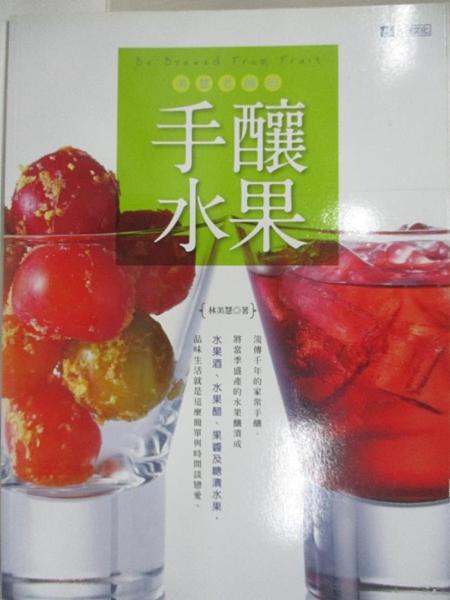 【書寶二手書T1/餐飲_E8V】美慧老師的手釀水果_林美慧