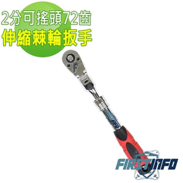 【良匠工具】2分可搖頭伸縮調整長度棘輪扳手(72齒)