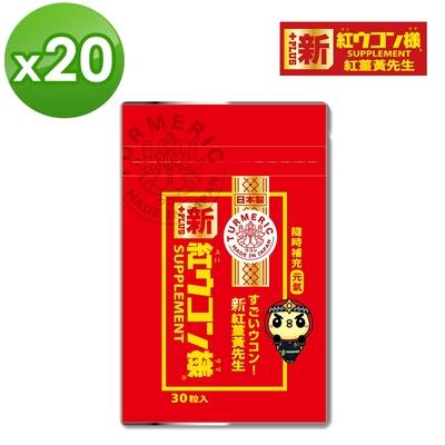 新紅薑黃先生 加強版30顆x20包