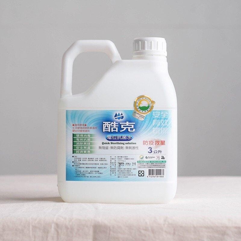 酷克電位滅菌水3公升 次氯酸水 (次氯酸濃度100ppm)