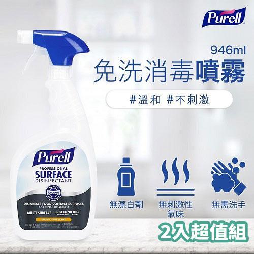 Purell 普瑞來物體表面清潔抑菌噴霧 946ml(2入) 美國第一名品牌&醫院指定使用