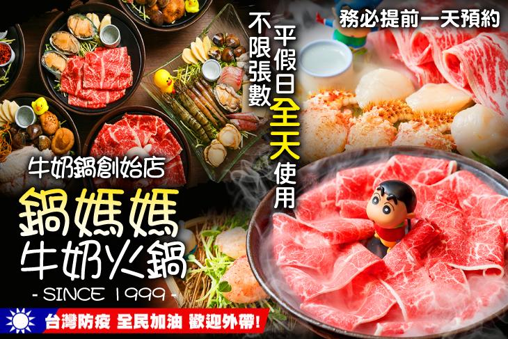 【台北】鍋媽媽牛奶火鍋 #GOMAJI吃喝玩樂券#電子票券#美食餐飲