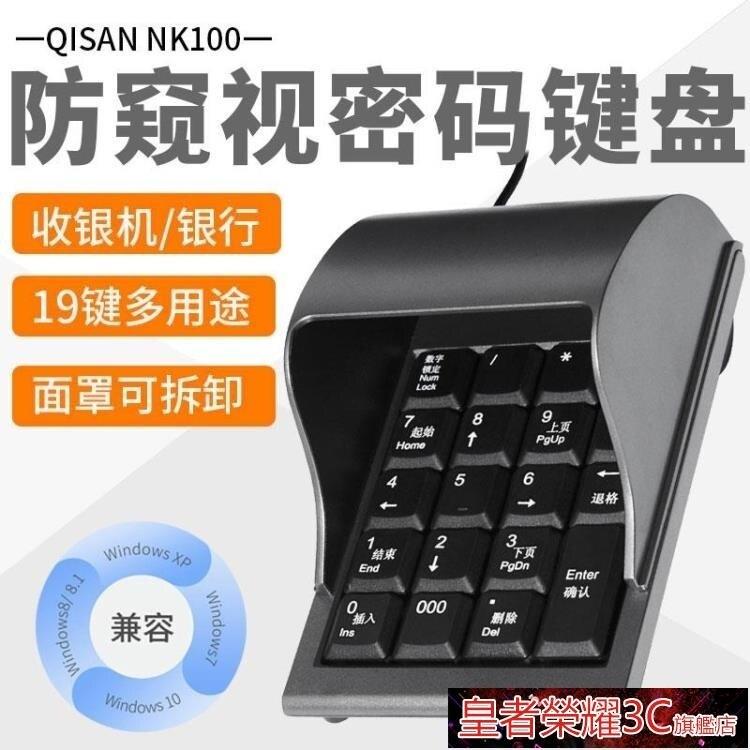 小鍵盤 19鍵收銀機密碼輸入器數字小鍵盤醫保銀行專用電腦外接有線USB