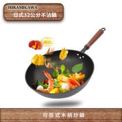 HIKAMIGAWA 日式不沾炒鍋32CM 單鍋無蓋