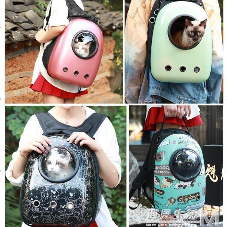 樂天精選-貓包外出便攜太空艙透明透氣貓咪精靈球背包貓籠子寵物背包