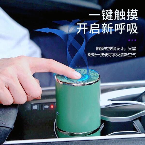 汽車載空氣凈化器負離子迷你家用智能桌面除異味去甲醛消毒香薰機快速出貨