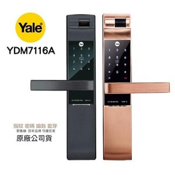 【Yale 耶魯】YDM-7116A 新款指紋/電子鎖/密碼(含安裝)黑色