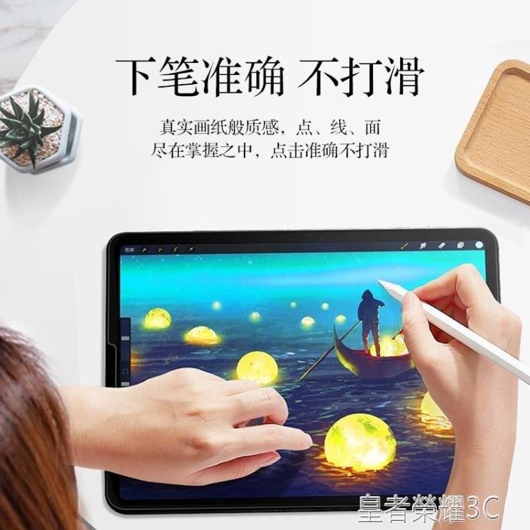 TOTU iPad類紙膜ipad9.7手寫pro11寸mini4/5繪畫膜2磨砂3紙感鋼化全屏10.5寫字平板仿紙貼膜