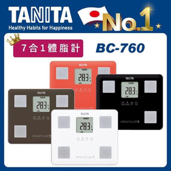TANITA 七合一體組成計BC-760珊瑚粉