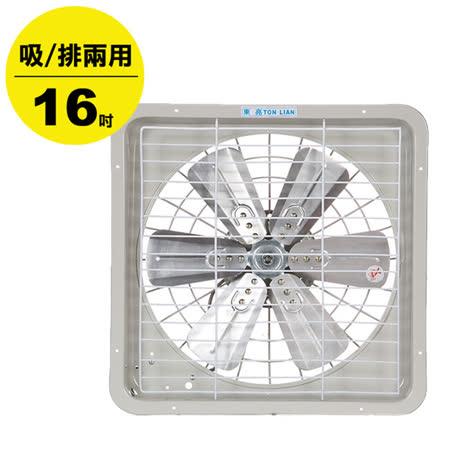 【東亮】16吋鋁葉吸排兩用通風扇 TL-616