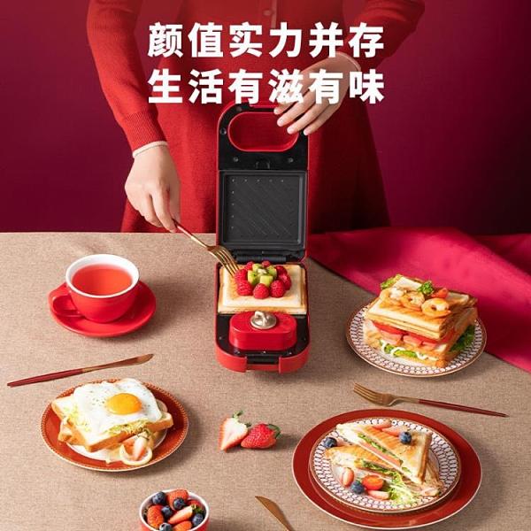 三明治早餐機 三明治機家用小型多功能早餐機面包吐司壓烤機華夫餅機