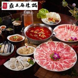 【鼎王麻辣鍋】四人套餐全台門市通用券POS(平假日適用)