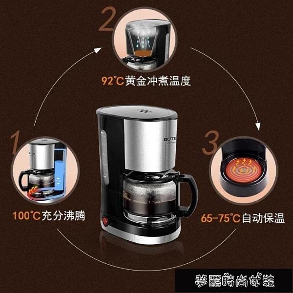 咖啡機家用全自動美式滴漏式咖啡壺煮泡茶機迷你保溫 【全館免運】