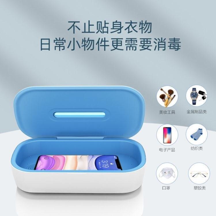 UAC多功能手機消毒器紫外線殺菌燈口罩首飾牙刷手機手表消毒盒 快速出貨