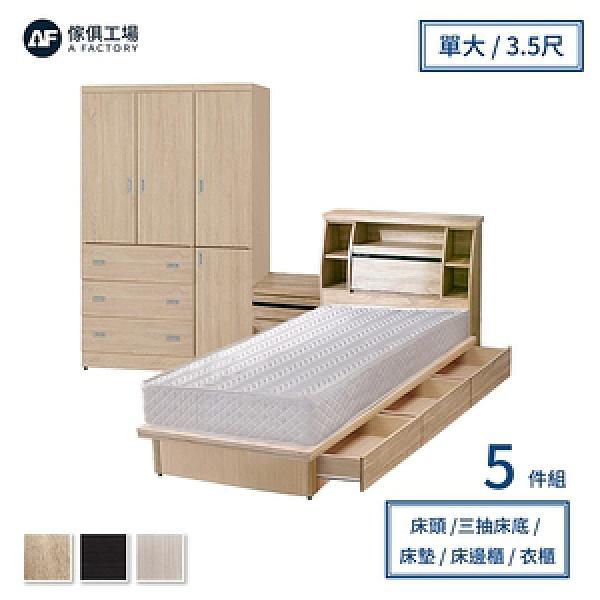 傢俱工場-藍田5件組(床頭箱+床墊+三抽+邊櫃+衣櫃)-單大3.5尺雪松