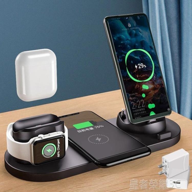 多功能無線充電器 蘋果手機無線充電器iPhone專用手表apple適用多功能快充通用Airpods三合一體
