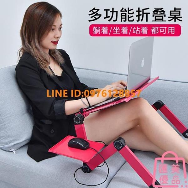 可調節伸縮升降折疊桌子移動床上用桌板多功能電腦床桌【匯美優品】