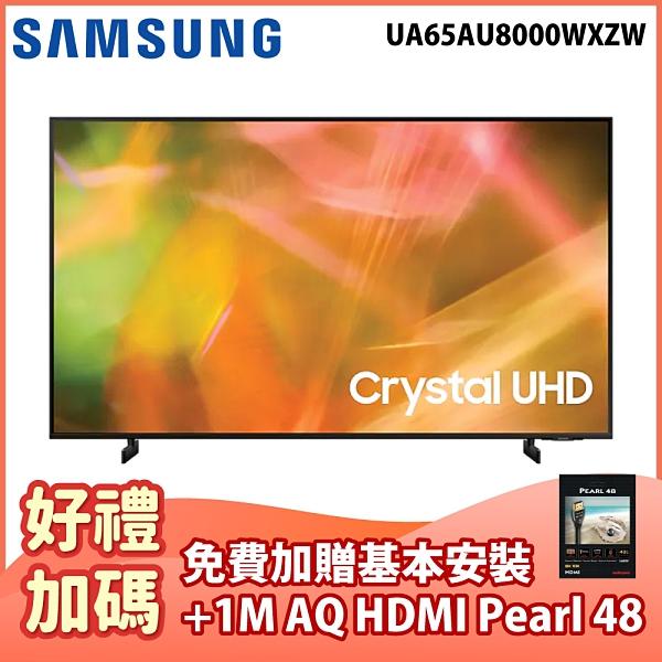 【贈基本安裝+1米 AQ HDMI Pearl 48】[SAMSUNG 三星]65型 Crystal 4K UHD 電視 UA65AU8000WXZW / UA65AU8000