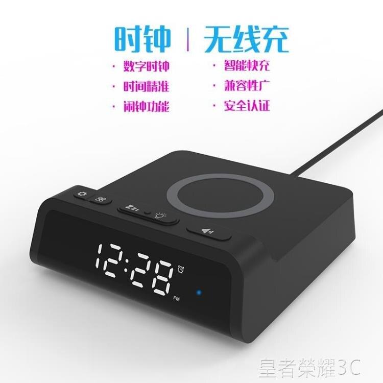 多功能無線充電器 無線充電器時鐘快充7.5w iphone12pro手機xsmax多功能鬧鐘三星10W