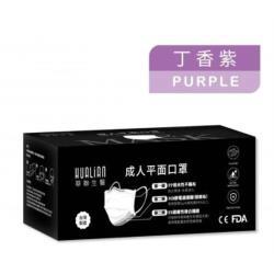 【Beauty小舖】成人平面口罩-丁香紫(50片/盒)- 台灣製造MIT