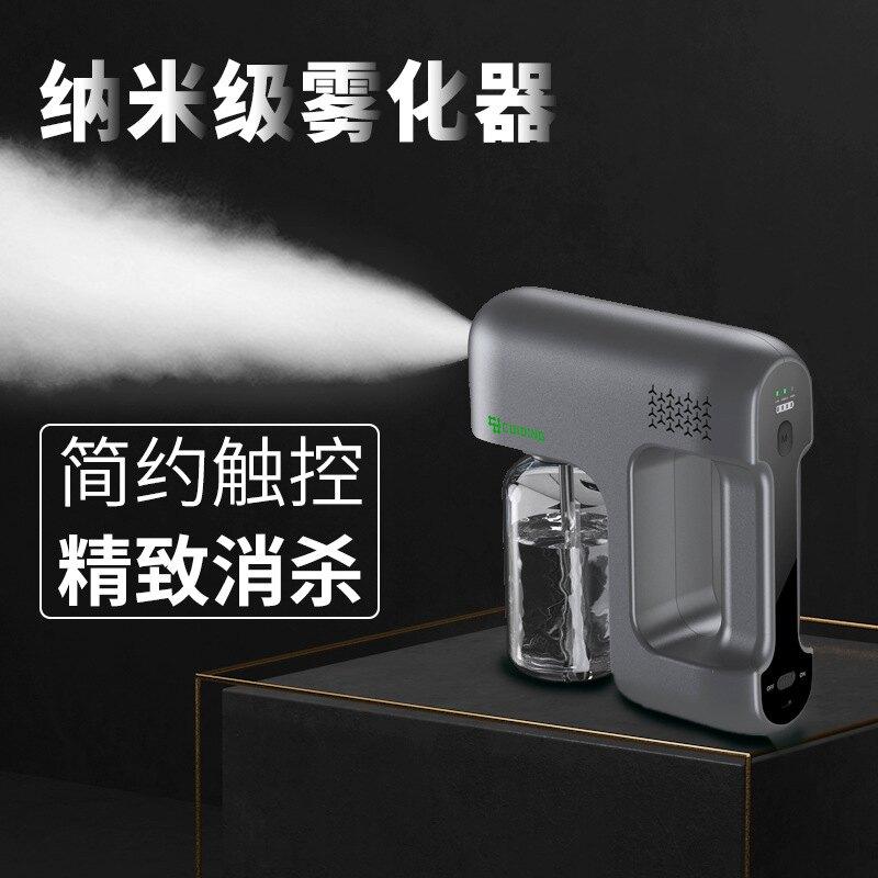 消毒槍 消毒槍噴霧機汽車家用室內霧化消毒機手持消毒液無線充電紫外光『XY21765』